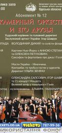 Абонемент №12 «Камерный оркестр и его друзья»
