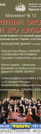 Абонемент №12 «Композитор тысячелетия»