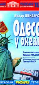 Одесса у океана