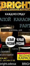 Запой Karaoke Party