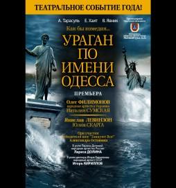 Ураган по имени Одесса