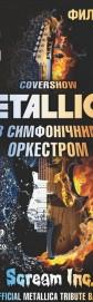 Metallica Cover Show � ������������� ���������