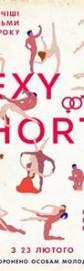 Sexy Shorts. Еротичні короткометражки