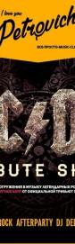 Официальный трибьют AC/DC