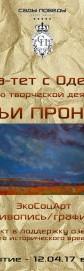 """Выставка Дарьи Прониной """"Тет-а-тет с Одессой"""""""