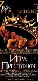 Игра престолов - Музыка к мировым киношедеврам