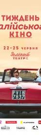 Неделя итальянского кино - 2017