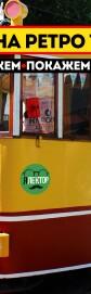 Экскурсия на ретро-трамвайчике