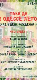 Таки да в Одессе лето!