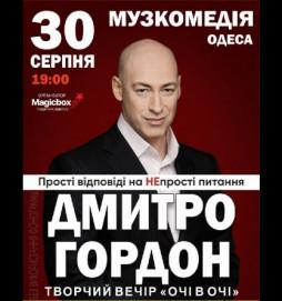 "Дмитрий Гордон Творческий вечер ""Глаза в глаза"""