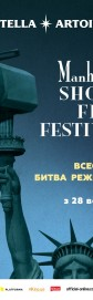 Манхэттенский фестиваль короткометражных фильмов-2017