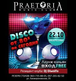 Disco 80-х & Хиты 2017