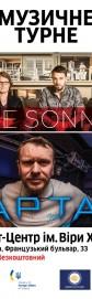 «Тартак» и Die Sonne едут в совместный музыкальный тур по Украине