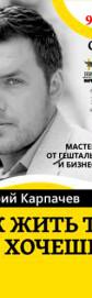 ДМИТРИЙ КАРПАЧЕВ - Как жить так как хочешь ты!