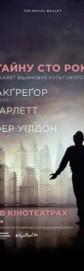 Лондонский королевский балет: Бернстайну Сто Лет