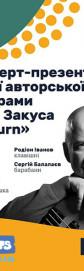 "Ігор Закус ""Return"""