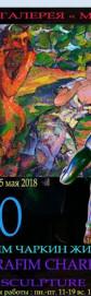 """Выставка живописи и скульптуры С.С.Чаркина и С.С.Чаркина младшего """"НЮ"""""""