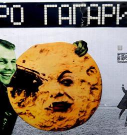 12 мая / УТРО Гагарина / ШКАФ