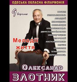 Концерт Александра Злотника