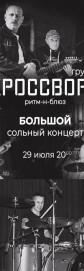"""""""Кроссворд""""-сольный концерт"""