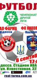 Футбол. Чемпионат Украины. Вторая лига