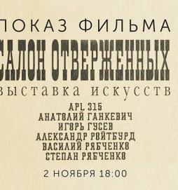 «Салон отверженных» в Одесском художественном