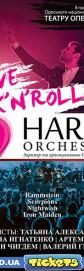 Hardy. I Love Rock-N-Roll