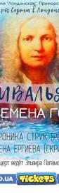 Вивальди Времена Года / Вероника Струк,орган / Елена Ергиева,скрипка
