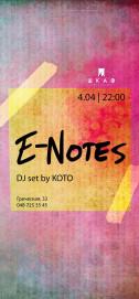 E-Notes I Шкаф