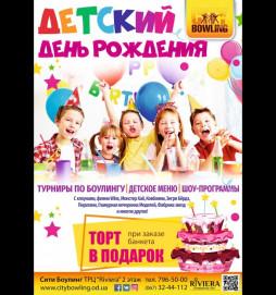 Детский День Рождения в Сити