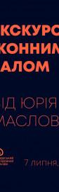 Оновлена іконна зала | лекція + екскурсія від Юрія Маслова