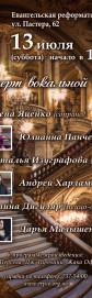 Приглашаем на вокальный концерт в Пресвитерианскую церковь, ул. Пастера 62