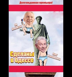 Сделаны в Одессе
