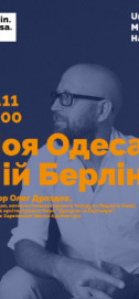 Berlin.Odesa.Art | Лекція Олега Дроздова