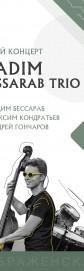 Вадим Бессараб| Джазові роздуми за роялем