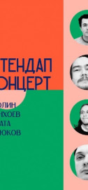 Озолин Мунхоев Залата Евсюков