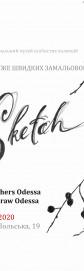 Go & Sketch. Выставка очень быстрых зарисовок