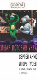 Новейшая история Украины