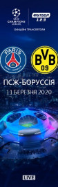 Трансляция матча Лиги Чемпионов «ПСЖ» - «Боруссия Дортмунд»