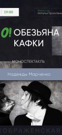Моноспектакль Надежды Марченко «Бешеная балерина»