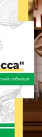 Кулинарная Одесса с Евгением Гринкевичем