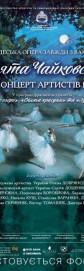 Гала концерт артистов балета