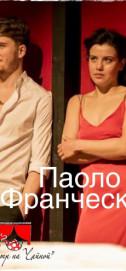 Премьера! Паоло и Франческа