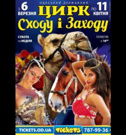 Цирк Сходу і Заходу