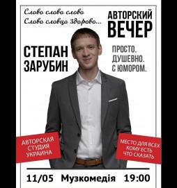 Степан Зарубин