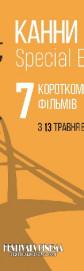Каннский фестиваль короткометражных фильмов