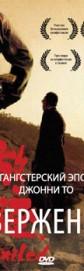 Отверженные (DVD)
