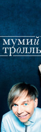 Мумий Тролль
